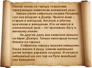 Послал князь по городу глашатаев, передающих киевлянам княжеский указ: - Завт
