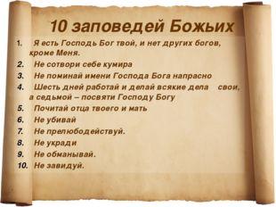 10 заповедей Божьих  Я есть Господь Бог твой, и нет других богов, кроме Меня