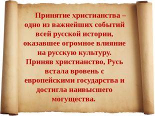 Принятие христианства – одно из важнейших событий всей русской истории, оказа