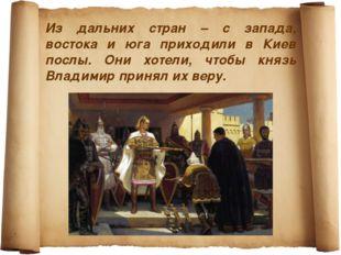Из дальних стран – с запада, востока и юга приходили в Киев послы. Они хотели
