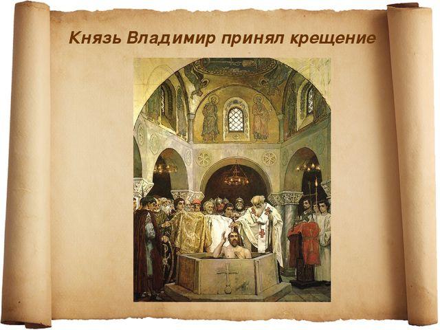 Князь Владимир принял крещение