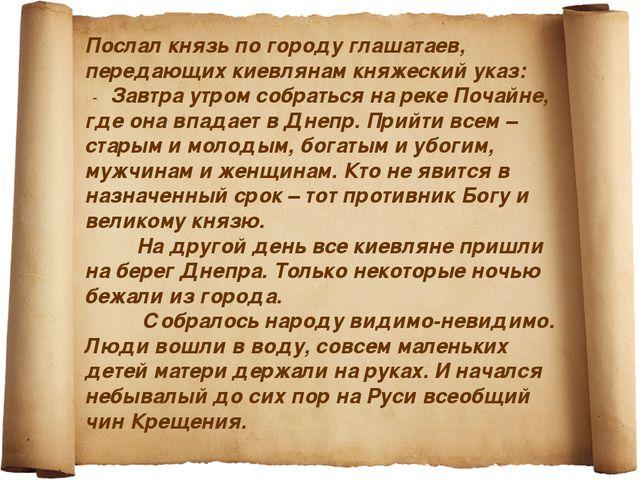 Послал князь по городу глашатаев, передающих киевлянам княжеский указ: - Завт...