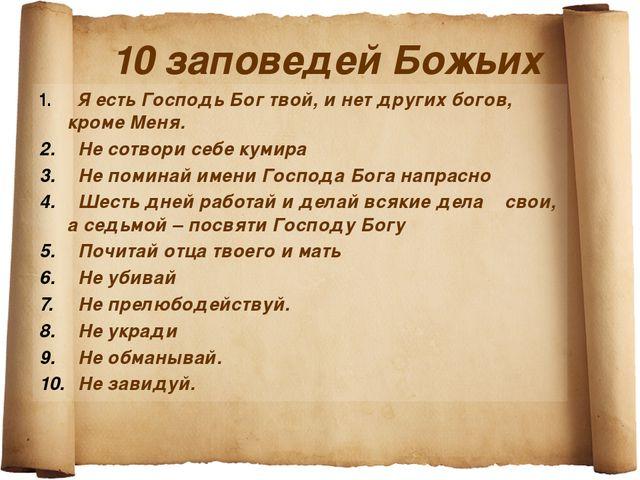 10 заповедей Божьих  Я есть Господь Бог твой, и нет других богов, кроме Меня...