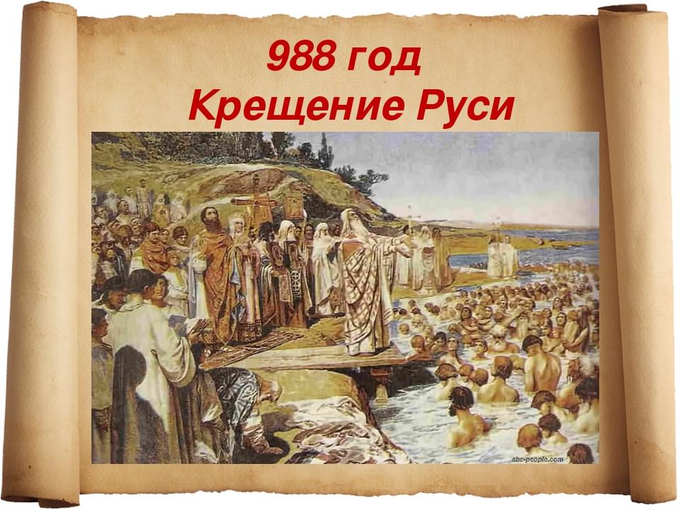 988 год Крещение Руси
