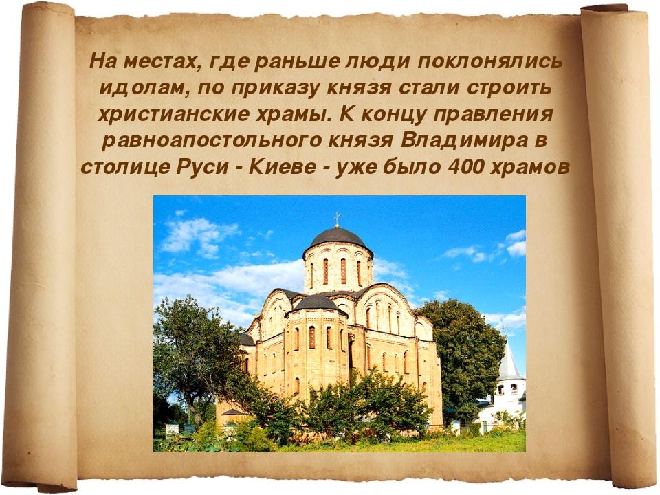 На местах, где раньше люди поклонялись идолам, по приказу князя стали строить...