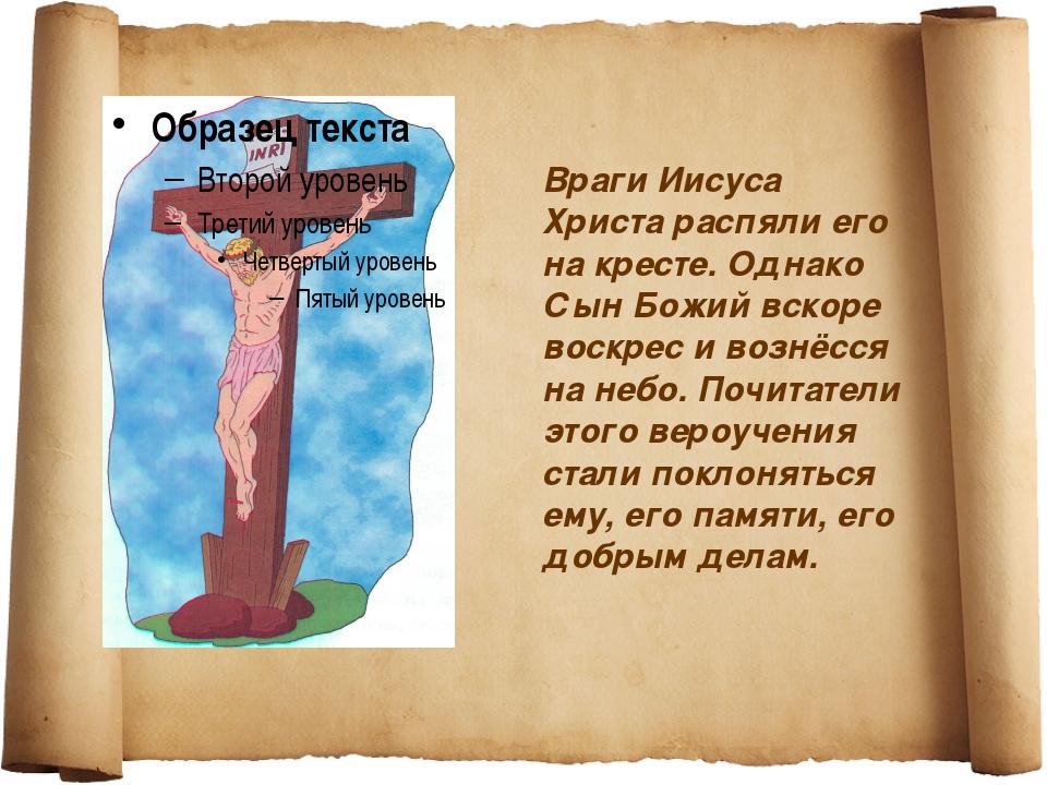 Враги Иисуса Христа распяли его на кресте. Однако Сын Божий вскоре воскрес и...