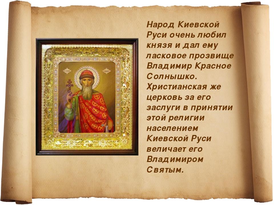 Народ Киевской Руси очень любил князя и дал ему ласковое прозвище Владимир Кр...