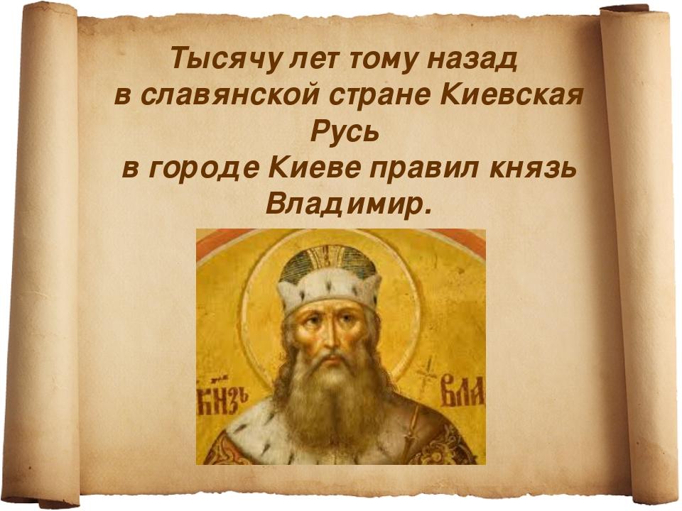 Тысячу лет тому назад в славянской стране Киевская Русь в городе Киеве правил...