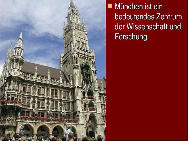 München ist ein bedeutendes Zentrum der Wissenschaft und Forschung.