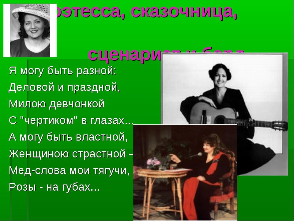 Поэтесса, сказочница, сценарист и бард Я могу быть разной: Деловой и праздно...