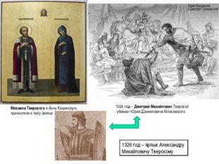 Михаила Тверского и Анну Кашинскую причислили к лику святых 1324 год – Дмитри