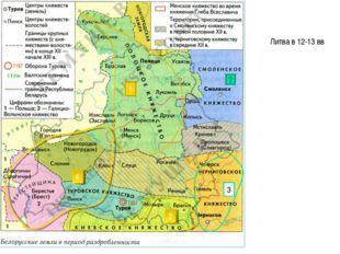 Литва в 12-13 вв 1 2 3 4
