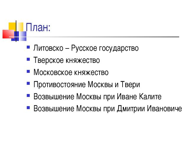 План: Литовско – Русское государство Тверское княжество Московское княжество...