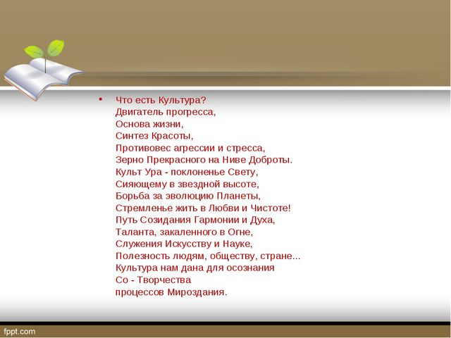 Что есть Культура? Двигатель прогресса, Основа жизни, Синтез Красоты, Противо...