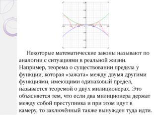 Некоторые математические законы называют по аналогии с ситуациями в реальной