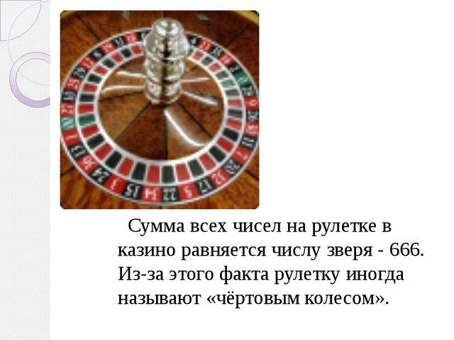 Сумма всех чисел на рулетке в казино равняется числу зверя - 666. Из-за этог...