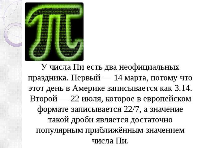 У числа Пи есть два неофициальных праздника. Первый — 14 марта, потому что эт...
