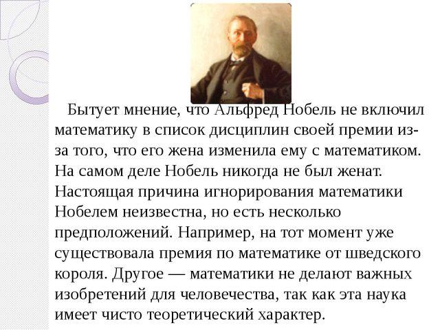 Бытует мнение, что Альфред Нобель не включил математику в список дисциплин с...