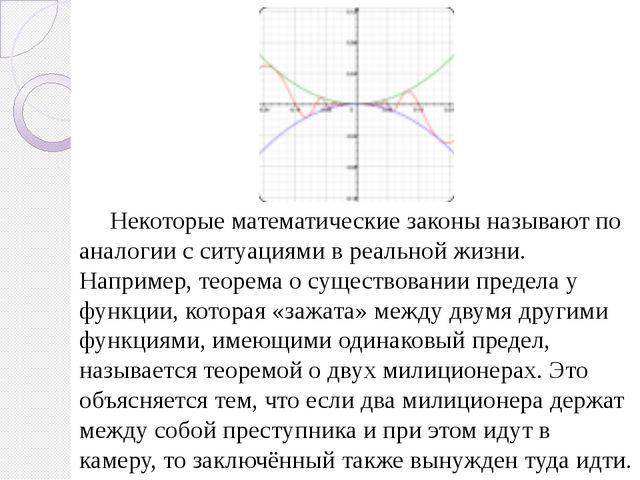 Некоторые математические законы называют по аналогии с ситуациями в реальной...