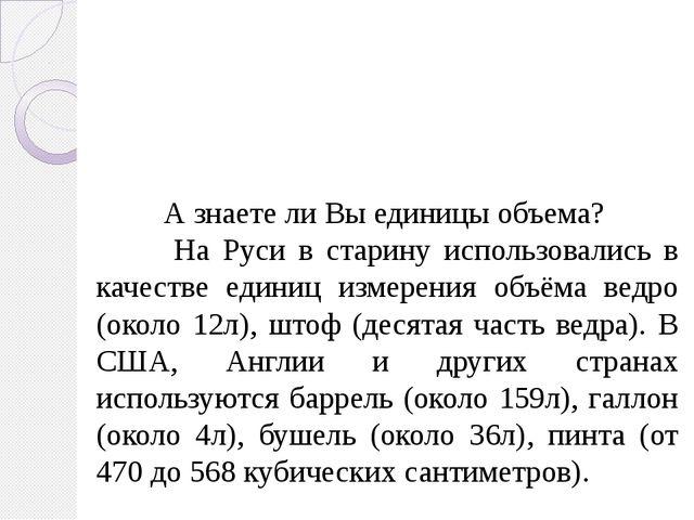 А знаете ли Вы единицы объема? На Руси в старину использовались в качестве ед...