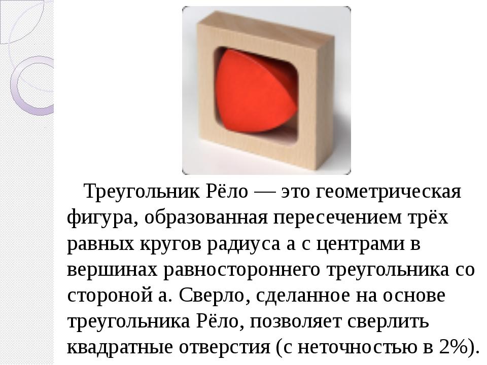 Треугольник Рёло — это геометрическая фигура, образованная пересечением трёх...