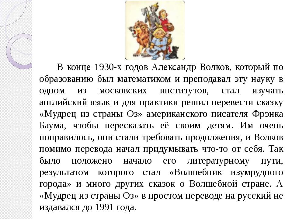 В конце 1930-х годов Александр Волков, который по образованию был математико...