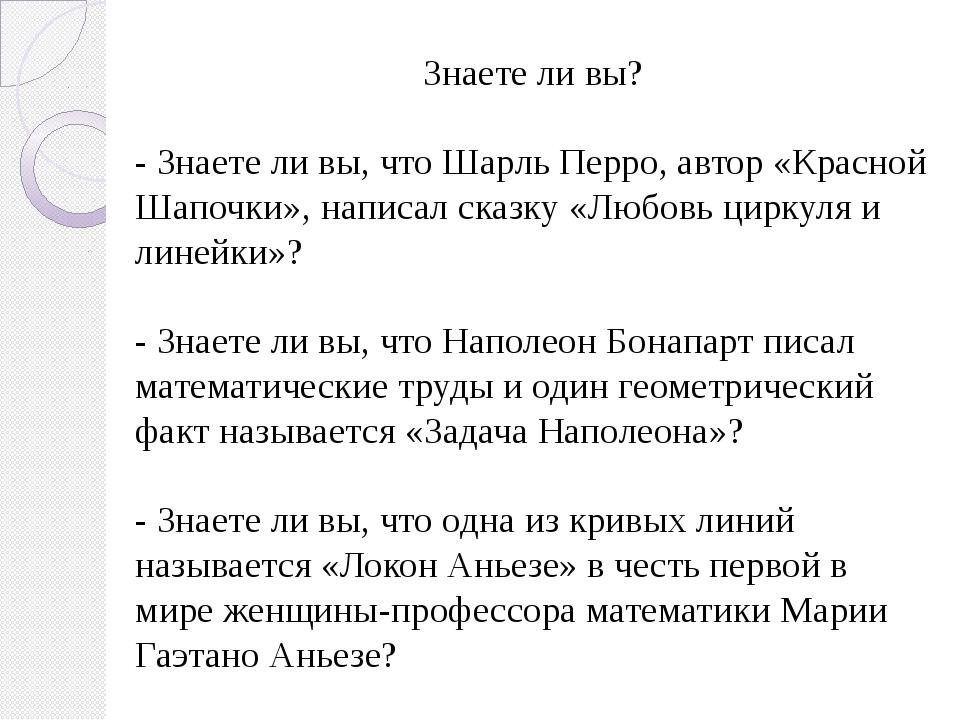 Знаете ли вы? - Знаете ли вы, что Шарль Перро, автор «Красной Шапочки», напис...