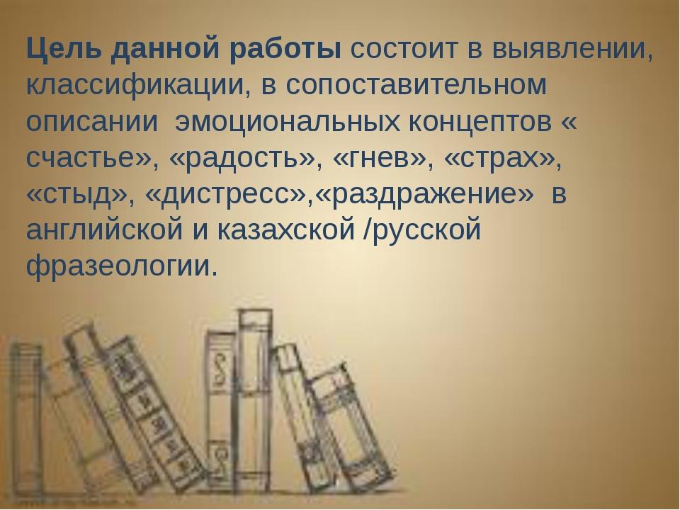Цель дaнной рaботы состоит в выявлении, клaссификaции, в сопостaвительном опи...