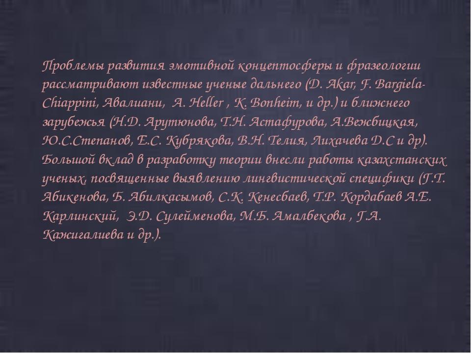 Проблемы развития эмотивной концептосферы и фразеологии рассматривают известн...