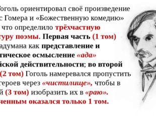 Н. В. Гоголь ориентировал своё произведение на эпос Гомера и «Божественную ко
