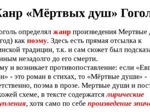 Жанр «Мёртвых душ» Гоголя Сам Гоголь определял жанр произведения Мертвые души