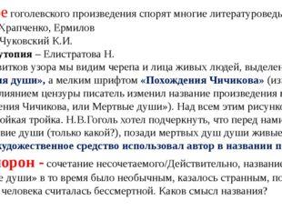 О жанре гоголевского произведения спорят многие литературоведы: Роман – Храпч