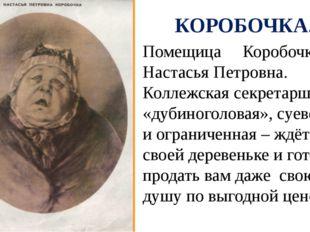 КОРОБОЧКА. Помещица Коробочка Настасья Петровна. Коллежская секретарша, «дуби