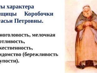 Черты характера помещицы Коробочки Настасьи Петровны. Дубиноголовость, мелочн