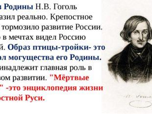Образ Родины Н.В. Гоголь изобразил реально. Крепостное право тормозило развит