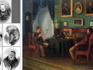 Документированная история создания произведения начинается 7 октября 1835 год