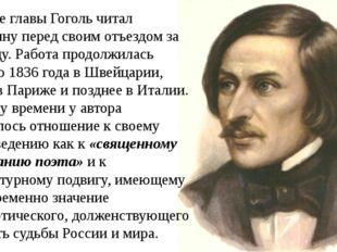 Первые главы Гоголь читал Пушкину перед своим отъездом за границу. Работа про