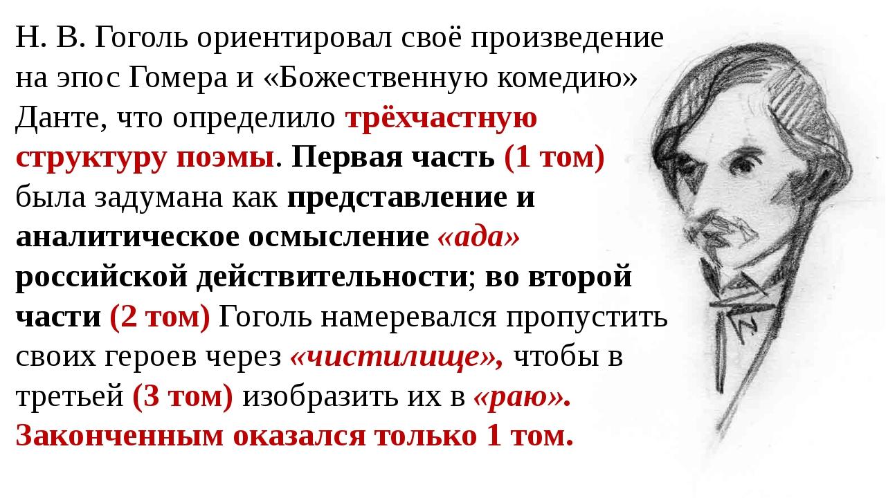 Н. В. Гоголь ориентировал своё произведение на эпос Гомера и «Божественную ко...