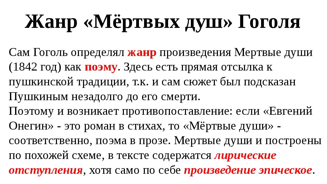 Жанр «Мёртвых душ» Гоголя Сам Гоголь определял жанр произведения Мертвые души...
