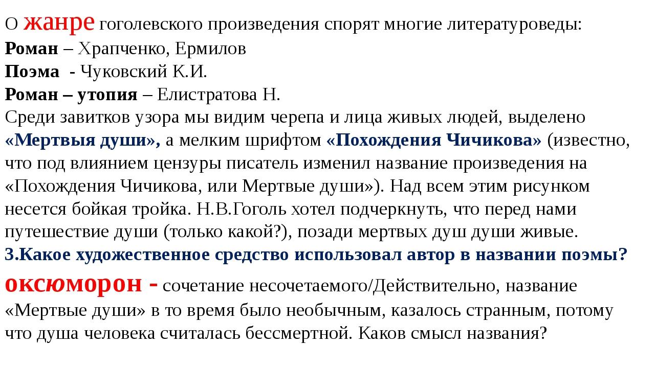 О жанре гоголевского произведения спорят многие литературоведы: Роман – Храпч...