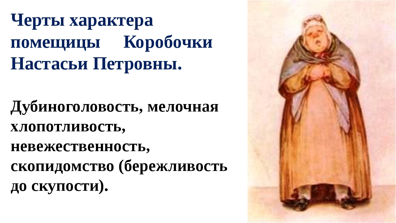 Черты характера помещицы Коробочки Настасьи Петровны. Дубиноголовость, мелочн...