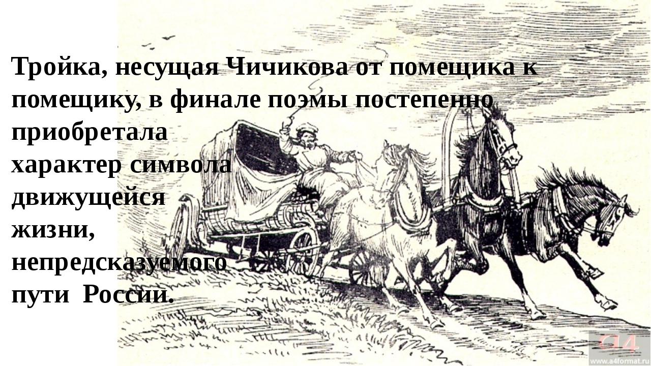 Тройка, несущая Чичикова от помещика к помещику, в финале поэмы постепенно пр...