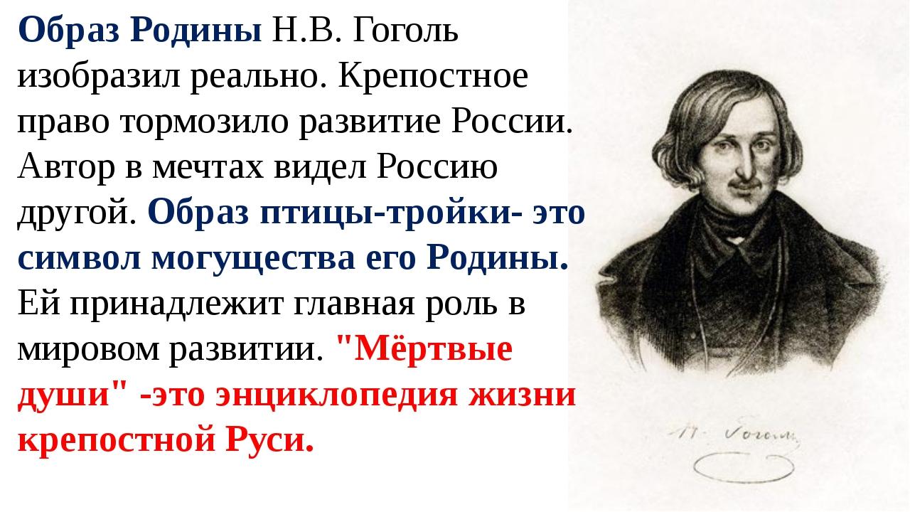Образ Родины Н.В. Гоголь изобразил реально. Крепостное право тормозило развит...