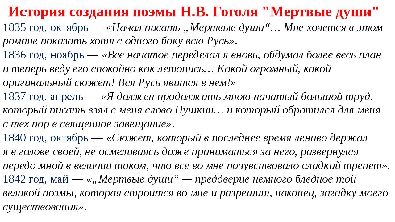 """История создания поэмы Н.В. Гоголя """"Мертвые души""""  1835год, октябрь— «Нача..."""