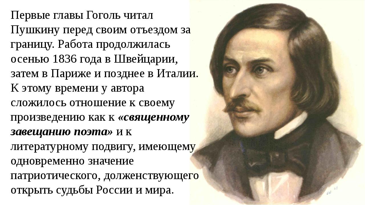 Первые главы Гоголь читал Пушкину перед своим отъездом за границу. Работа про...