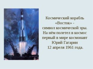 Космический корабль «Восток» - символ космической эры. На нём полетел в косм