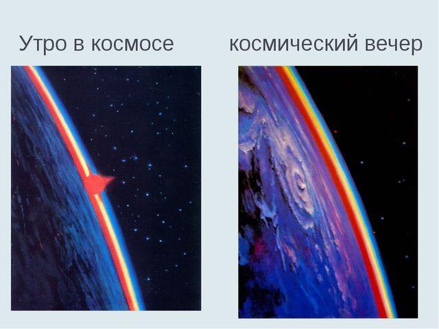 Утро в космосе космический вечер