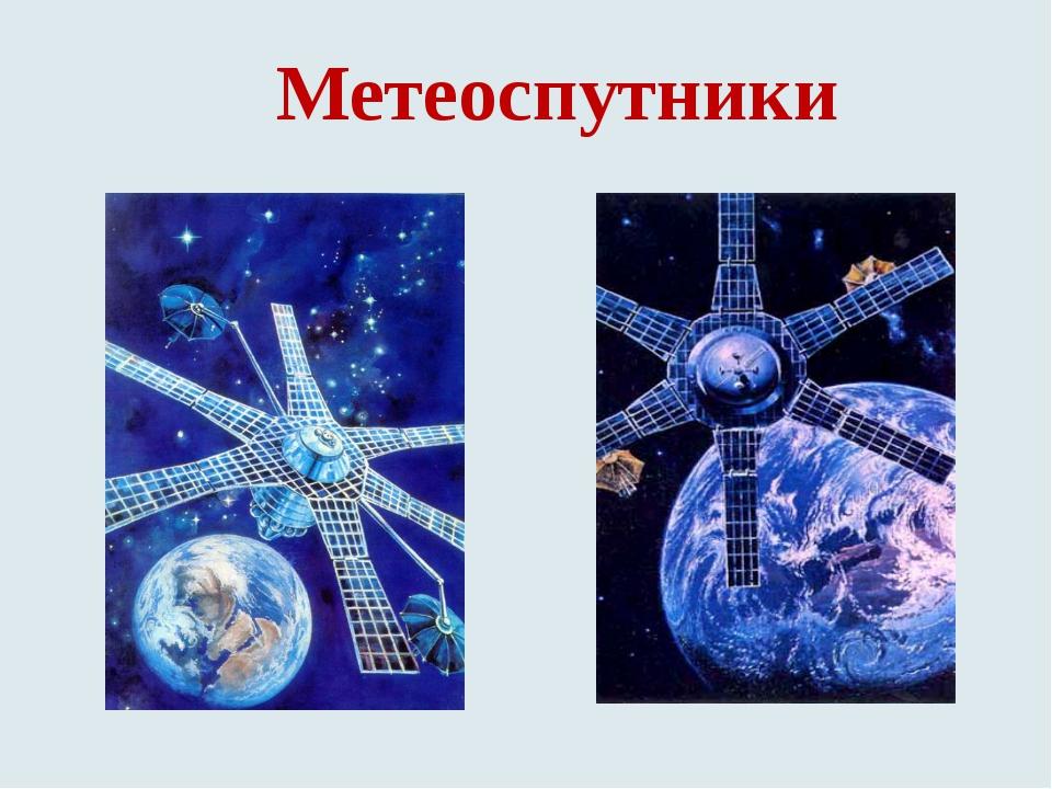 Метеоспутники