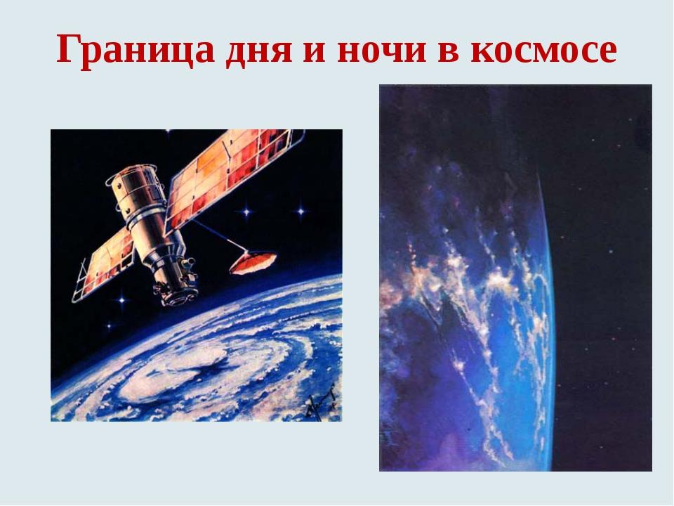 Граница дня и ночи в космосе