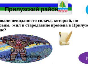 В каком селе Прилузского района сохранился старорусский говор (диалект)? Прил